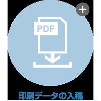 印刷データの入稿